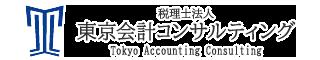 税理士法人東京会計コンサルティング